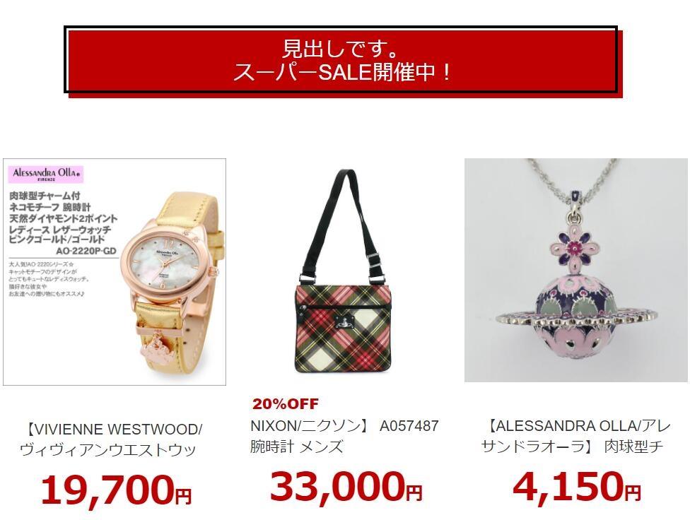 【楽天市場】セール・特集・イベントページ用パーツ2
