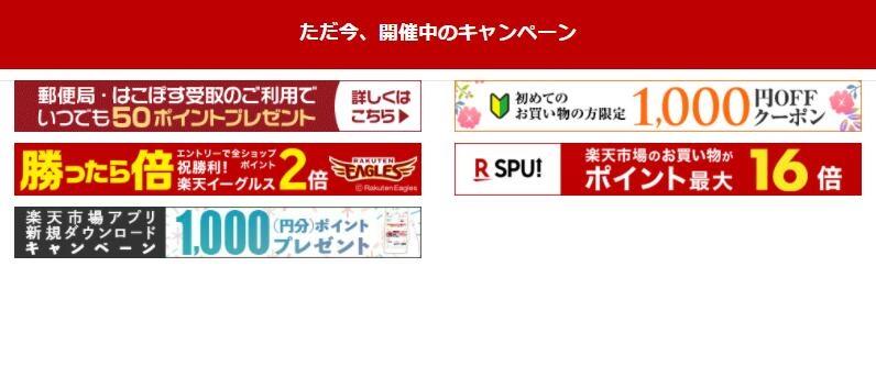 【楽天市場用】キャンペーンバナー 静止タイプ 2カラム  説明文字表示なし テンプレート1 レスポンシブ対応 スマホ対応