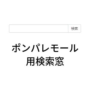 【汎用テンプレート】ポンパレモール用検索窓(search)パーツ レスポンシブデザイン対応 カスタマイズ可能