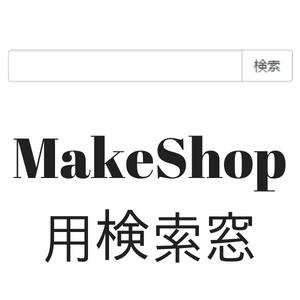 メイクショップ(makeshop)用検索窓(search)パーツ レスポンシブデザイン対応 カスタマイズ可能