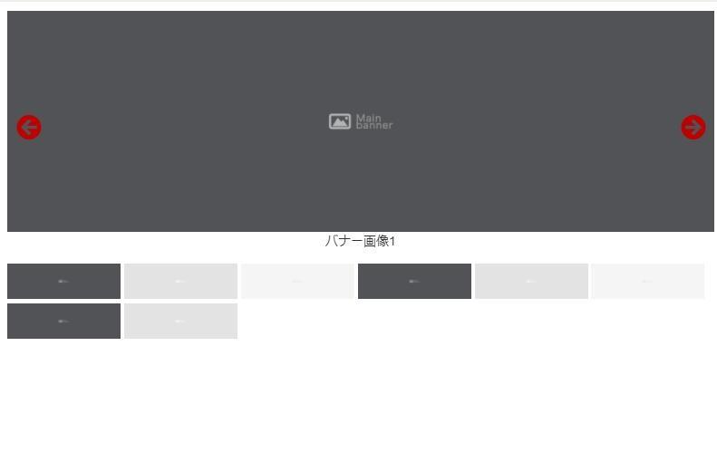 【汎用テンプレート】バナー サムネイル画像付き、テキスト付きスライドバナー swiper