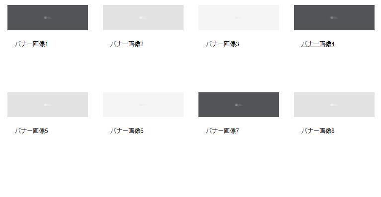 【汎用】バナー(説明付き) 4カラム(スマホ2カラム) 静止 楽天市場、ヤフーショッピング、自社サイト対応 無料パーツ iframeテンプレート