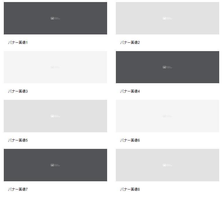 【汎用】バナー(説明付き) 2カラム(スマホ2カラム) 静止 楽天市場、ヤフーショッピング、自社サイト対応 無料パーツ iframeテンプレート