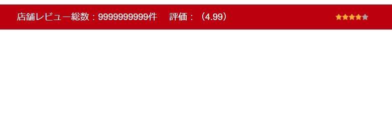 「楽天市場用」横幅固定(コンテナーなし)ショップレビュー自動更新ツール レビュー総数・評価毎日自動更新 無料テンプレート カラー変更可能、カスタマイズ可能