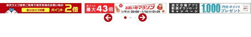 【楽天市場用】キャンペーンバナー スライドタイプ テンプレート4 レスポンシブ対応 スマホ対応 swiper