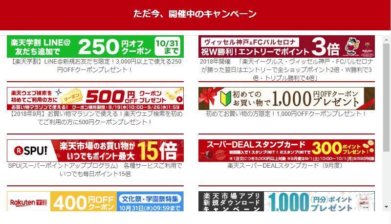 【楽天市場用】キャンペーンバナー 静止タイプ 2カラム テンプレート1 レスポンシブ対応 スマホ対応