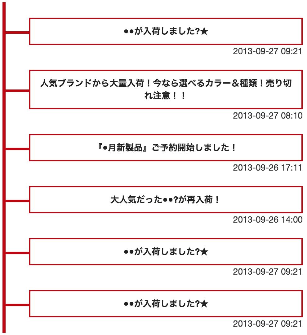 【楽天市場ショップ用】無料パーツ iframeテンプレート お知らせ
