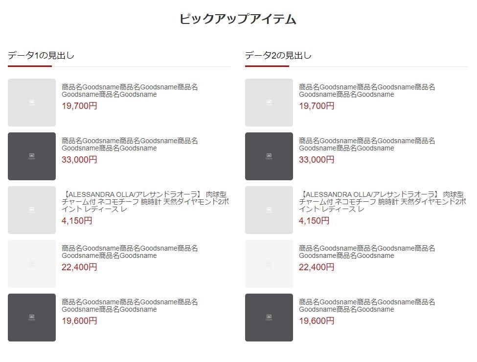 楽天市場用無料テンプレート 2カラムアイテムパーツ5商品ずつ表示 2つのデータを設定する必要がある カスタマイズ可能 見出しは「ソース」より変更してください。