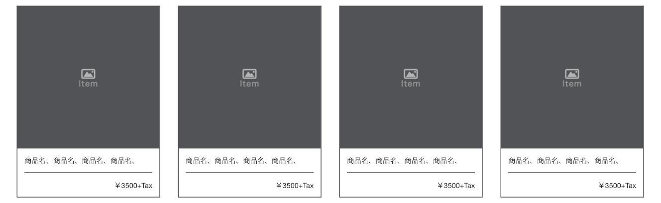 【汎用】4カラム(スマホ2カラム)商品ブロック 無料パーツ iframeテンプレート 楽天市場、ヤフーショッピング、自社サイト対応