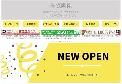 【楽天】新店向け バナー付 簡易テンプレート レスポンシブデザイン対応