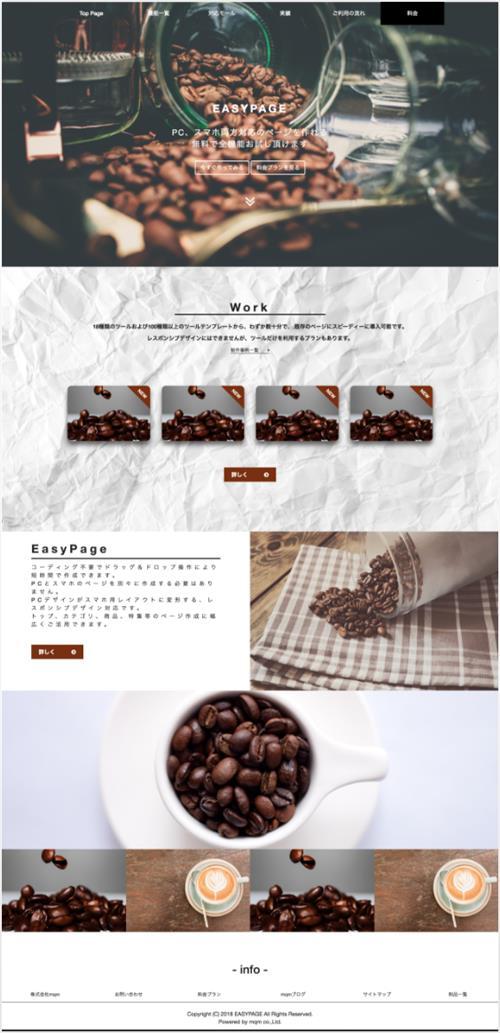 会社・個人 ショップ向けページ Homepage PC・スマホ両方対応するレスポンシブデザインテンプレート